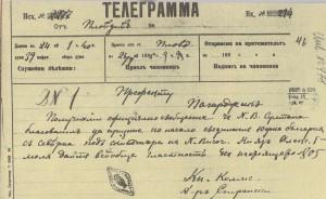 Телеграма-на-д-р-Г.Странски-до-префекта-в-Пазарджик,-с-която-се-съобщава,-че-българската-делегация-е-приета-от-руския-император