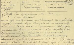 Телеграма-от-БТЦРК-от-6(18)-септември-1885г-до-префектите-и-околийските-началници-в-областта-относно-състава-на-Временното-правителство