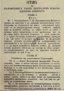 Част-от-Устава-на-БТЦРК