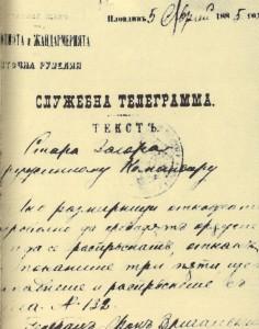 Служебна телеграма