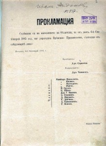 Proclamation-Eastern_Rumelia-Provisional-Government